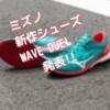 ミズノが新シューズ『WAVE DUEL GTZ(ウエーブデュエル)』を発表!箱根駅伝シェア回