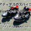 【スパイクレビュー】アディダスの陸上スパイク アディゼロアクセラレータ