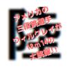 【速報】三段跳びのウィル・クレイが18m14の世界歴代3位!!