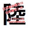 【日本選手権2019】大会の出来事をまとめてご紹介