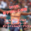 【2019年版】男子100mの世界ランキングと注目選手をご紹介