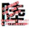 【陸上知識】日本人の短距離種目決勝進出と暁の超特急