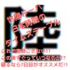 【世陸ドーハ】タイムテーブルと競技の日本時間