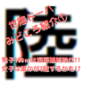 【世陸ドーハ】みどころ紹介① 男女100m編