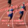 【2019年版】男子400m世界ランキング