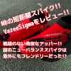 【スパイクレビュー】ニューバランスVazeeSigma(SD200)をレビュー!!NBの短距離フ