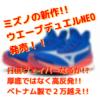 ミズノがWAVE DUEL NEO(ウエーブデュエルネオ)を発売!!