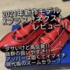 【ミズノ】『エックスブラストネクスト』をレビュー!2021年の新作中級者向けスパイク