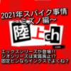 【2021年スパイク事情】~ミズノ編~エックスブラストとエックスレーザーが登場!!ミズ