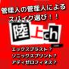【短距離】実録!陸上スパイクを買うまでのお話~スパイク選び編~
