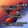 アシックス「META SPEED(メタスピード)」シリーズが発売!!