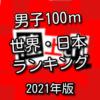 【2021年】男子100mの世界ランキングと日本ランキング