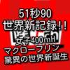 女子400mHでマクローフリンが51秒90の世界新!!