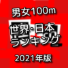 【2021年】男女100m 世界ランキングと日本ランキング