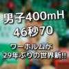 400mHでワーホルムが46秒70の世界新記録!!