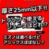 【2021】厚さ25mm以下のランニングシューズはどれ?(ミズノ・アシックス) | 陸上